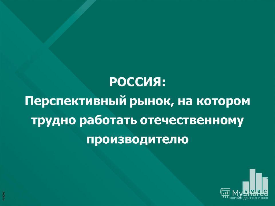 РОССИЯ: Перспективный рынок, на котором трудно работать отечественному производителю R00054