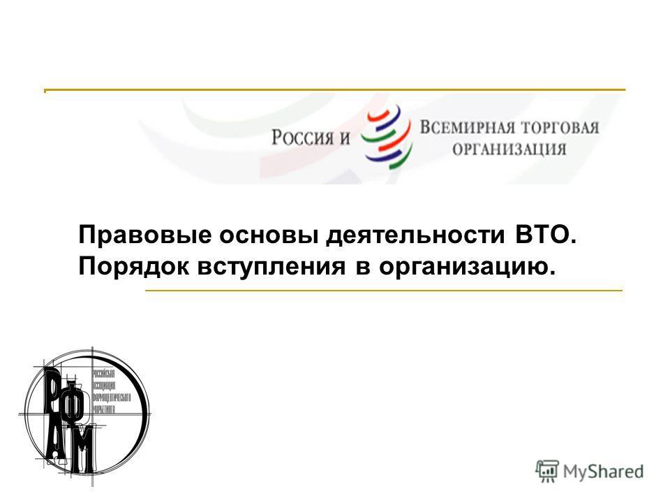 Правовые основы деятельности ВТО. Порядок вступления в организацию.