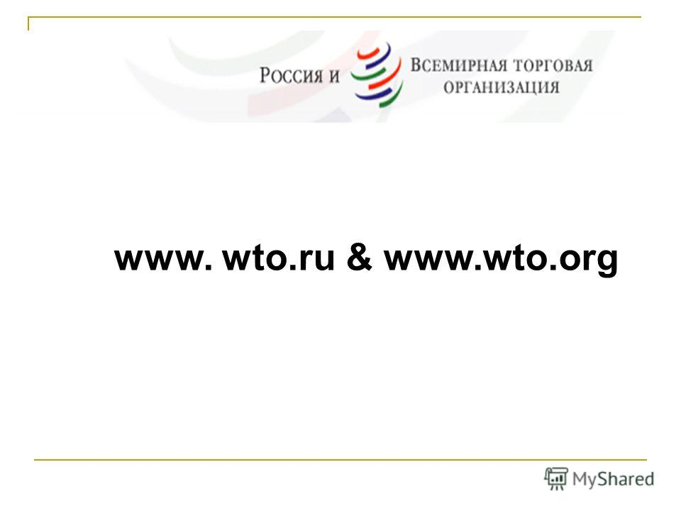 www. wto.ru & www.wto.org