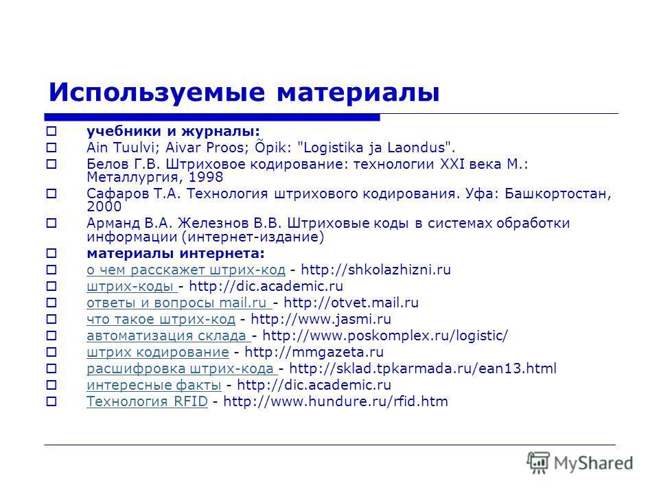 Используемые материалы учебники и журналы: Ain Tuulvi; Aivar Proos; Õpik: