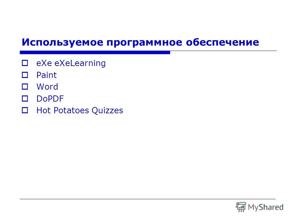 Используемое программное обеспечение eXe eXeLearning Paint Word DoPDF Hot Potatoes Quizzes