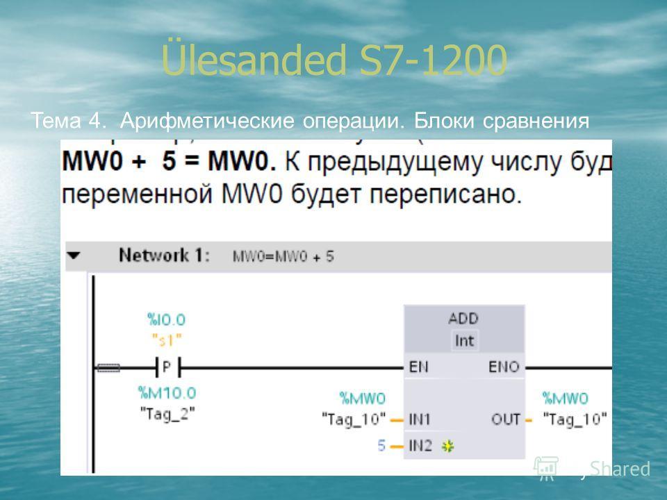 Ülesanded S7-1200 Тема 4. Арифметические операции. Блоки сравнения