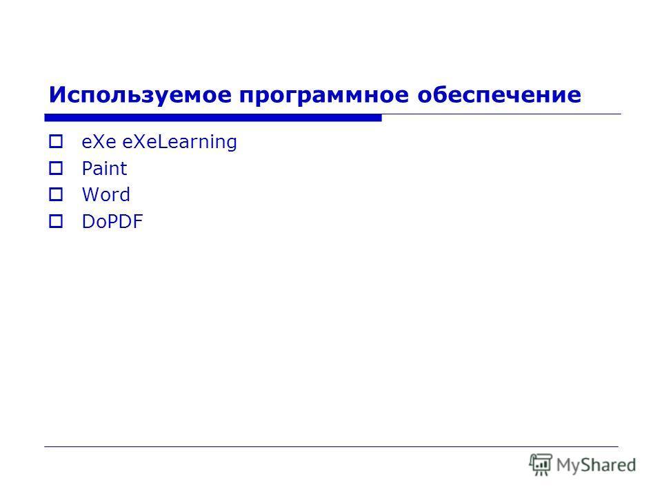 Используемое программное обеспечение eXe eXeLearning Paint Word DoPDF