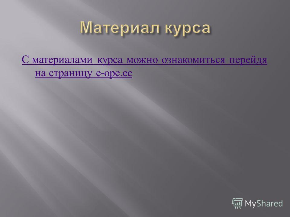 С материалами курса можно ознакомиться перейдя на страницу e-ope.ee