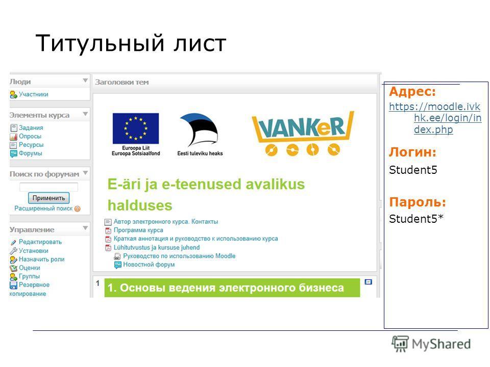 Титульный лист Адрес: https://moodle.ivk hk.ee/login/in dex.php Логин: Student5 Пароль: Student5*