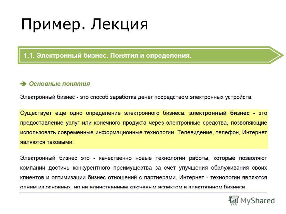 Пример. Лекция