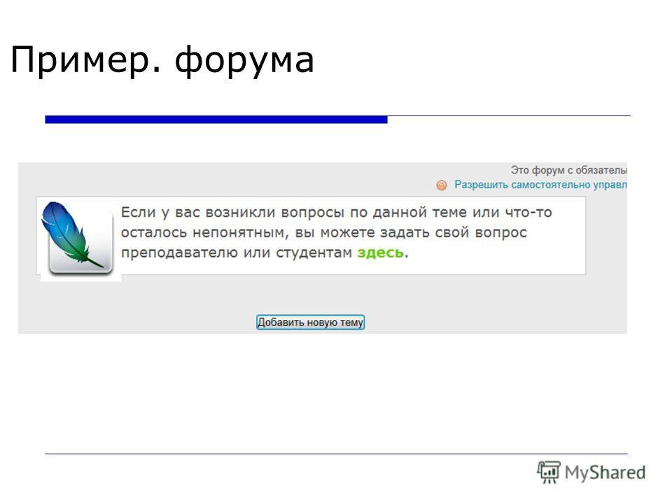 Пример. форума