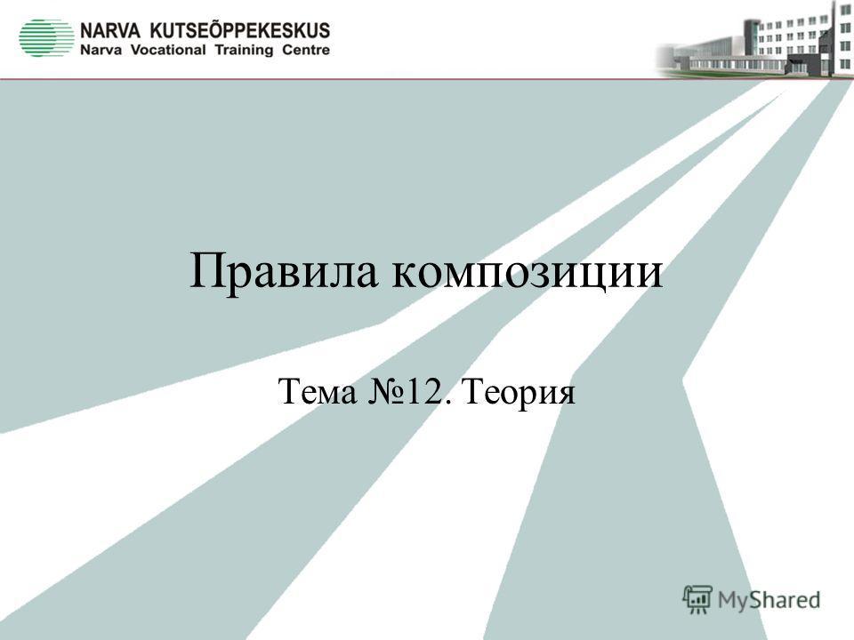 Правила композиции Тема 12. Теория