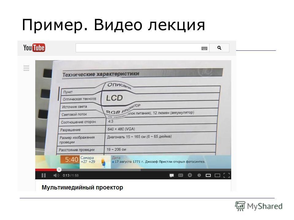 Пример. Видео лекция
