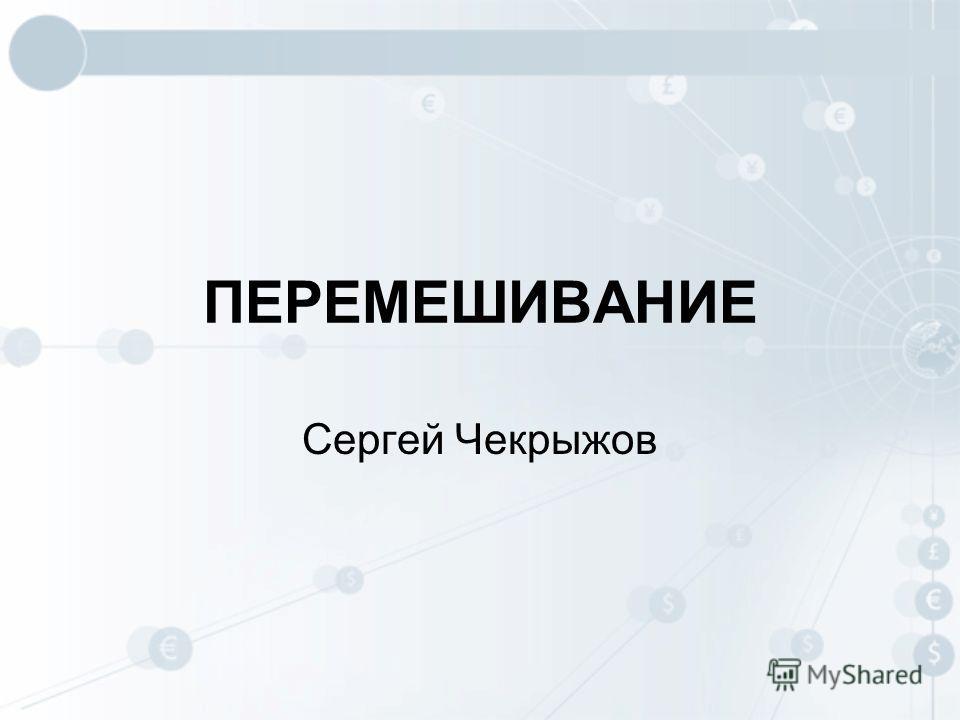 ПЕРЕМЕШИВАНИЕ Сергей Чекрыжов