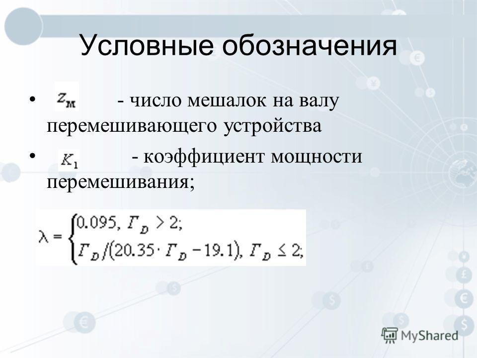 Условные обозначения - число мешалок на валу перемешивающего устройства - коэффициент мощности перемешивания;