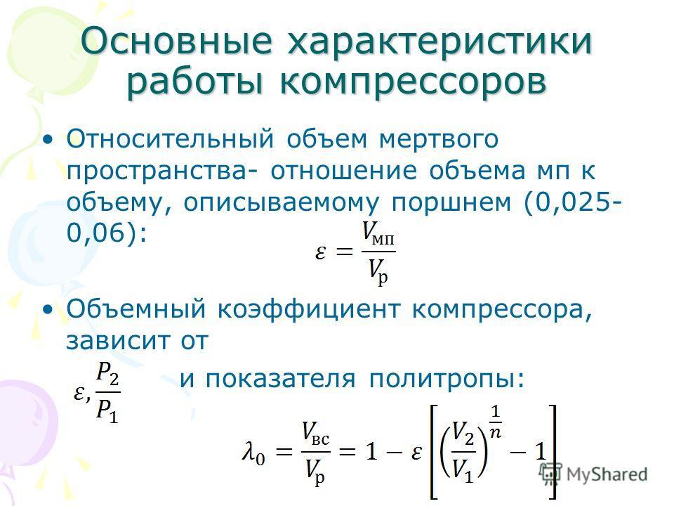 Основные характеристики работы компрессоров Относительный объем мертвого пространства- отношение объема мп к объему, описываемому поршнем (0,025- 0,06): Объемный коэффициент компрессора, зависит от и показателя политропы: