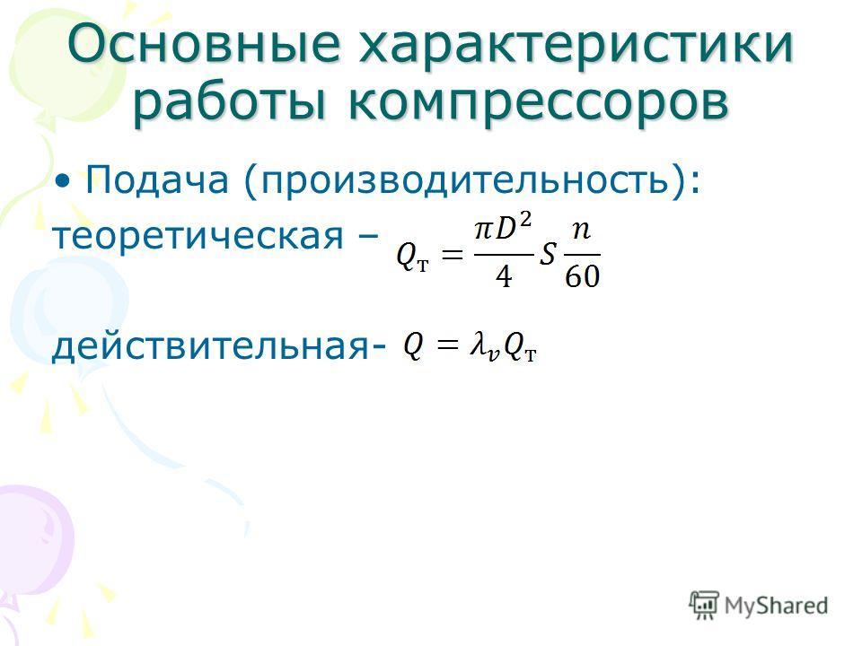 Основные характеристики работы компрессоров Подача (производительность): теоретическая – действительная-