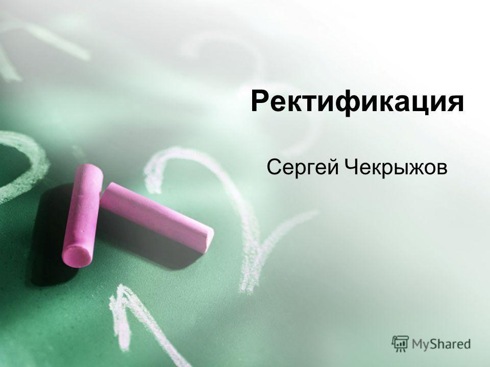 Ректификация Сергей Чекрыжов