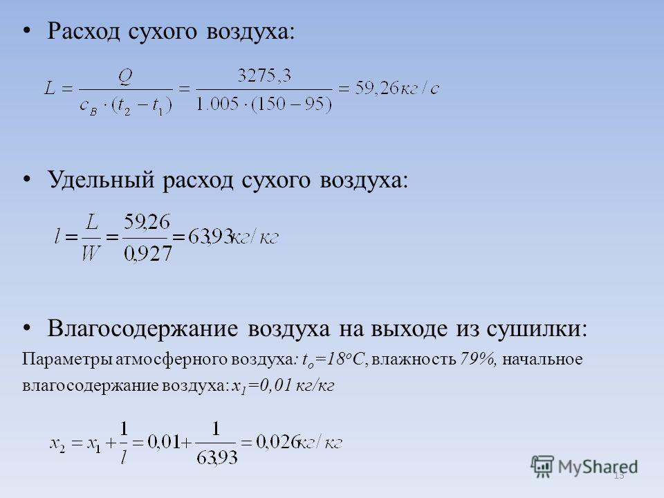 Расход сухого воздуха: Удельный расход сухого воздуха: Влагосодержание воздуха на выходе из сушилки: Параметры атмосферного воздуха: t о =18 о С, влажность 79%, начальное влагосодержание воздуха: х 1 =0,01 кг/кг 13