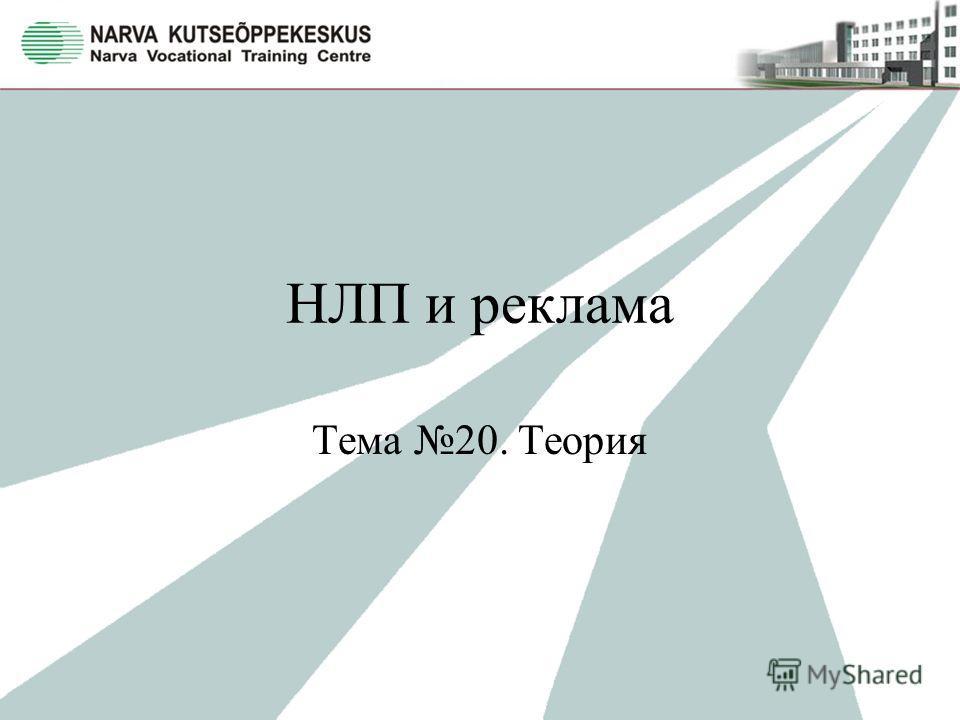 НЛП и реклама Тема 20. Теория