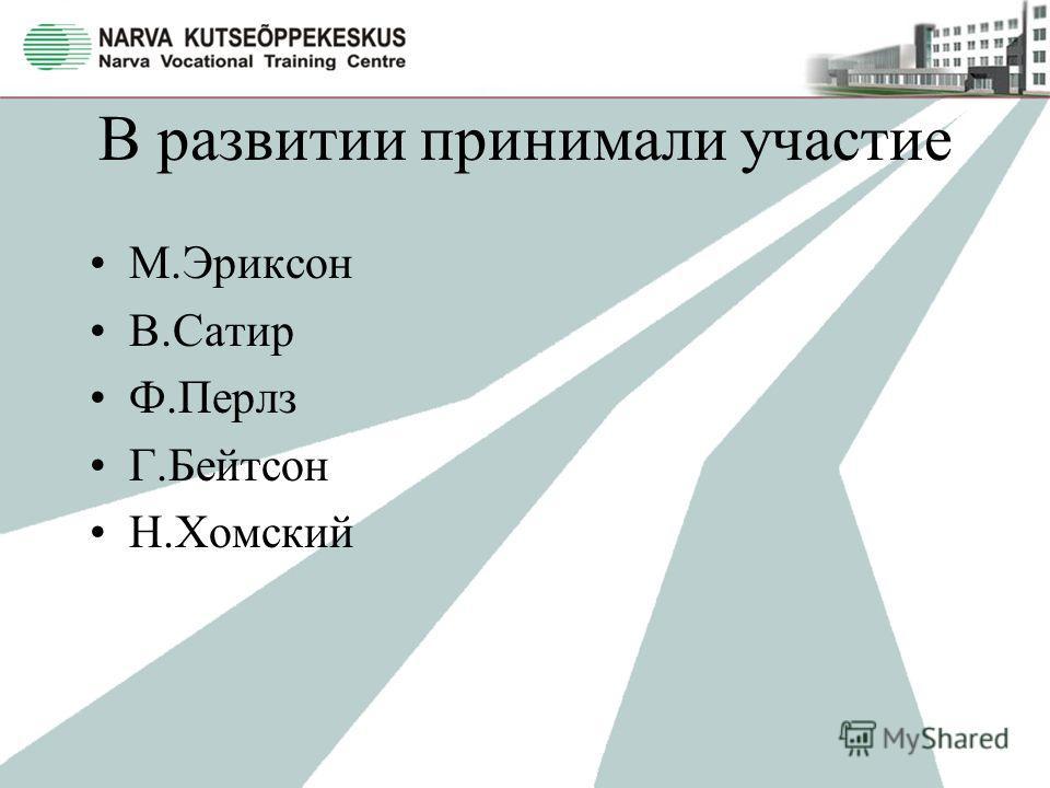 В развитии принимали участие М.Эриксон В.Сатир Ф.Перлз Г.Бейтсон Н.Хомский