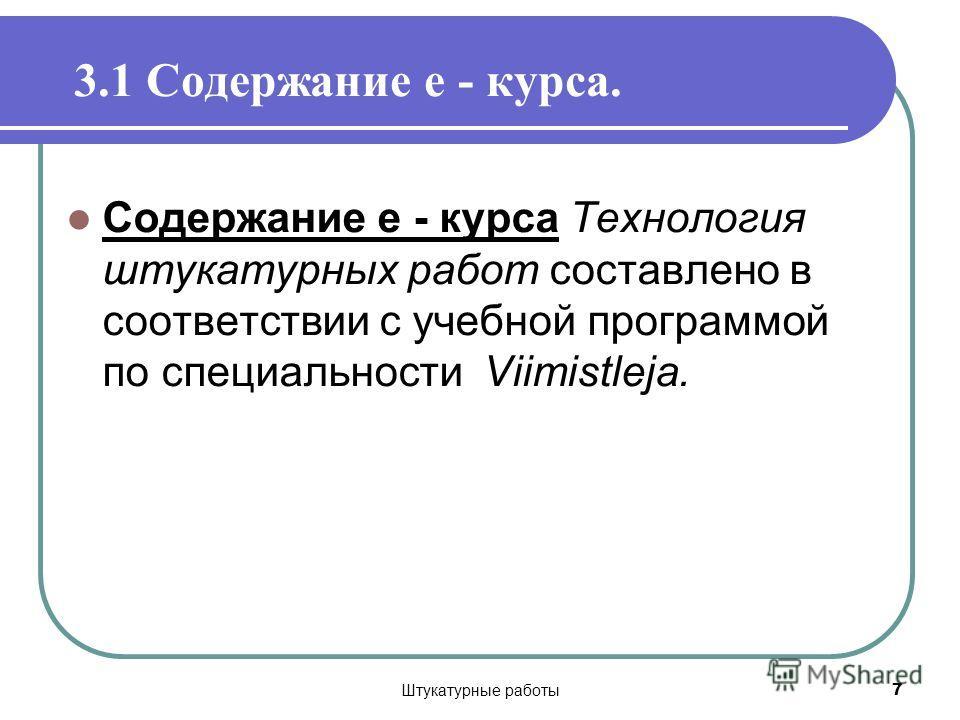 Штукатурные работы 7 3.1 Содержание е - курса. Содержание е - курса Технология штукатурных работ составлено в соответствии с учебной программой по специальности Viimistleja.