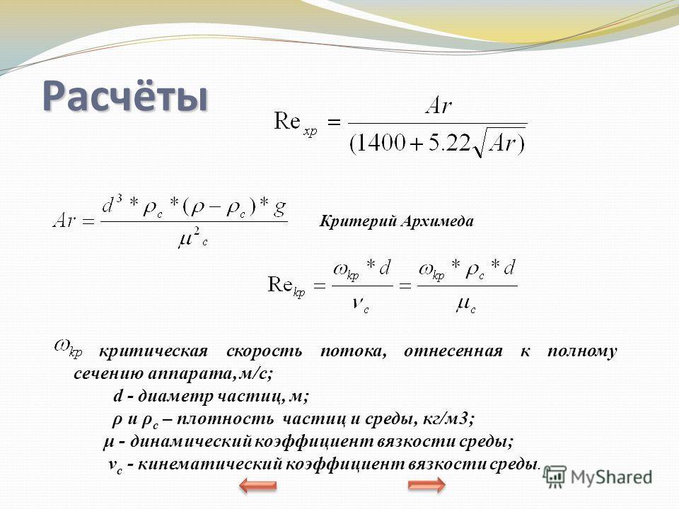Расчёты критическая скорость потока, отнесенная к полному сечению аппарата, м/с; d - диаметр частиц, м; ρ и ρ c – плотность частиц и среды, кг/м3; μ - динамический коэффициент вязкости среды; ν с - кинематический коэффициент вязкости среды. Критерий