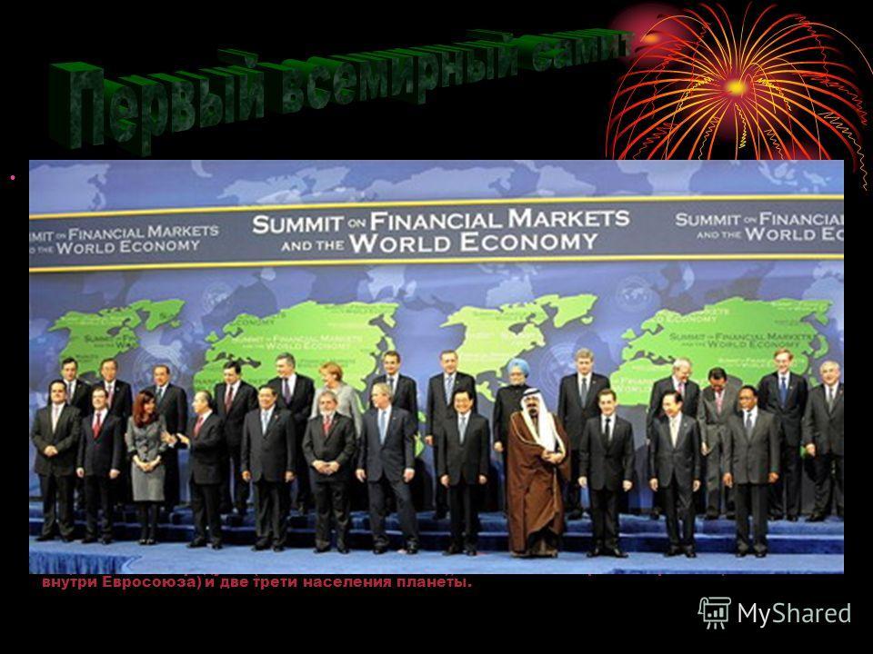 Первый всемирный саммит по мировому финансовому кризису открылся в Вашингтоне 15 ноября. Антикризисный саммит - 2008 собрал лидеров двадцати крупнейших экономик мира (G20 major economies). Также на саммит позвали Испанию и Нидерланды. В итоговом комм