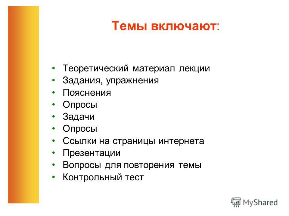 Темы включают: Теоретический материал лекции Задания, упражнения Пояснения Опросы Задачи Опросы Ссылки на страницы интернета Презентации Вопросы для повторения темы Контрольный тест