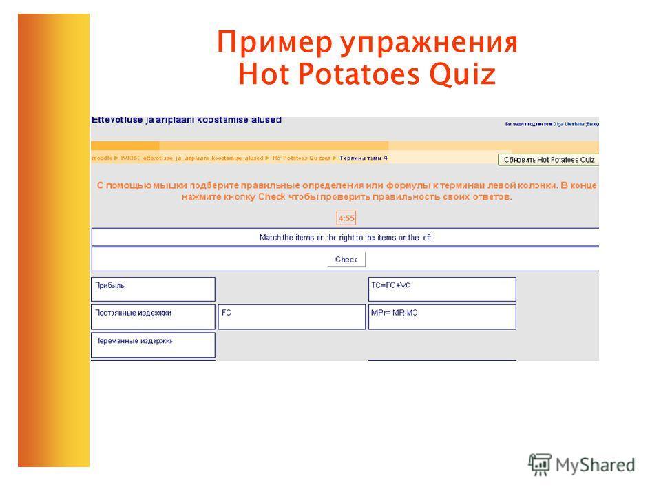 Пример упражнения Hot Potatoes Quiz