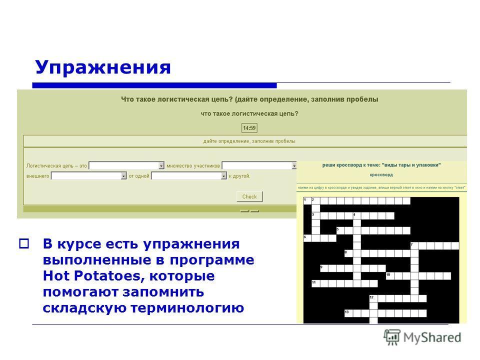 Упражнения В курсе есть упражнения выполненные в программе Hot Potatoes, которые помогают запомнить складскую терминологию