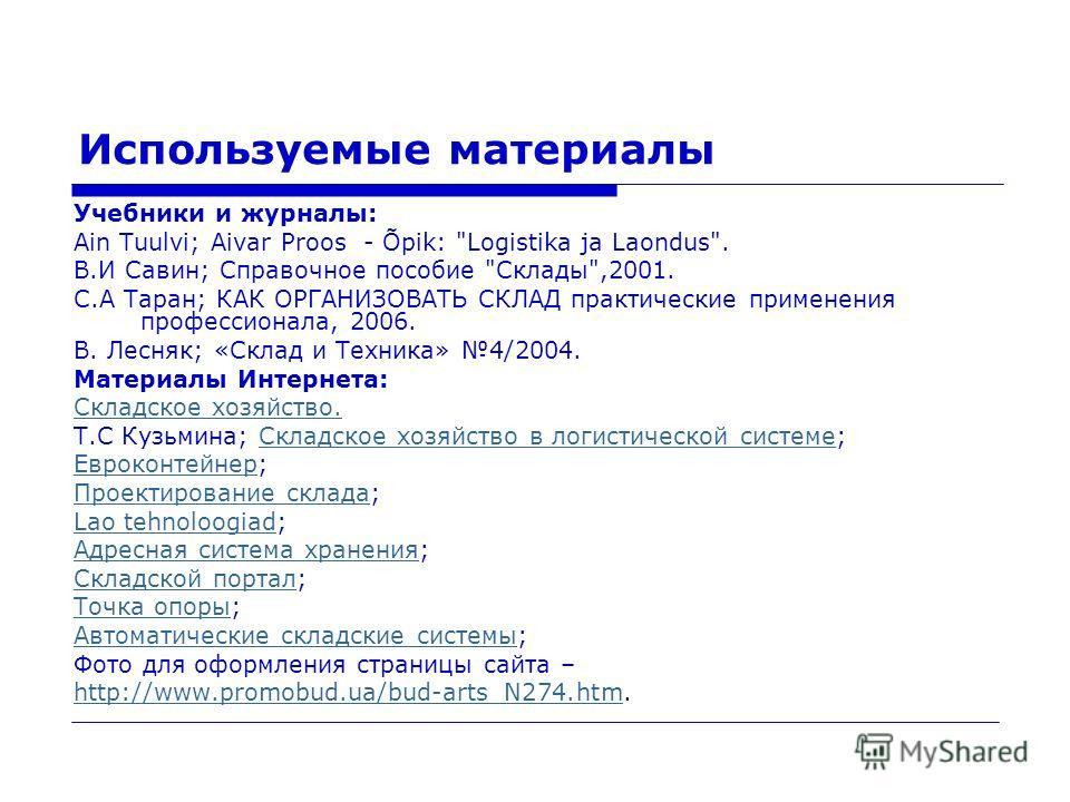 Используемые материалы Учебники и журналы: Ain Tuulvi; Aivar Proos - Õpik: