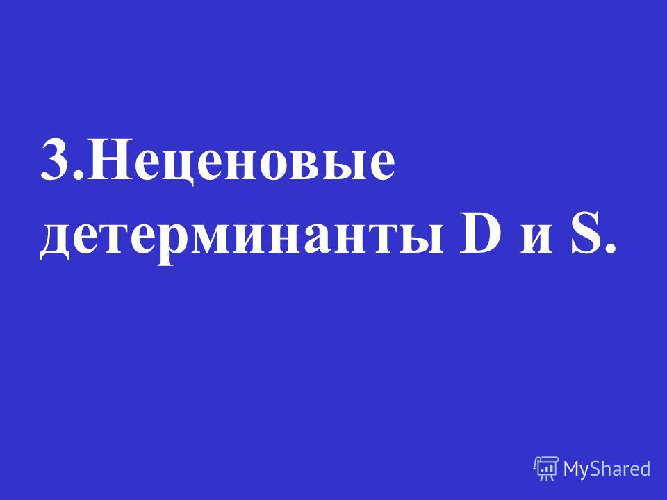 3.Неценовые детерминанты D и S.