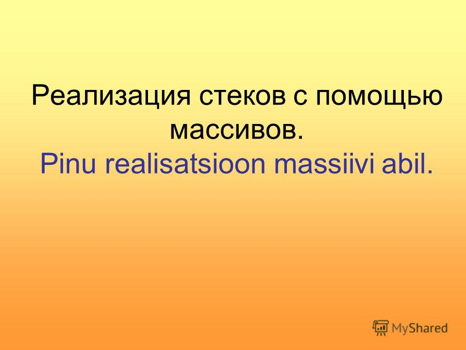 Реализация стеков с помощью массивов. Pinu realisatsioon massiivi abil.