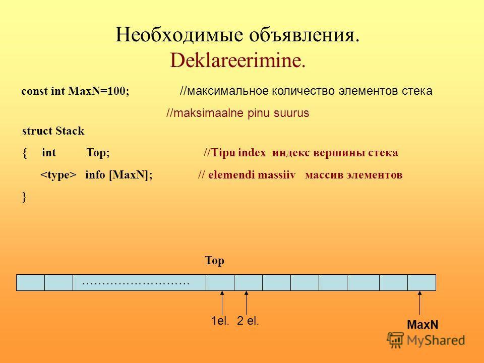 Необходимые объявления. Deklareerimine. const int MaxN=100; //максимальное количество элементов стека //maksimaalne pinu suurus struct Stack { int Top; //Tipu index индекс вершины стека info [MaxN]; // elemendi massiiv массив элементов } ……………………… To