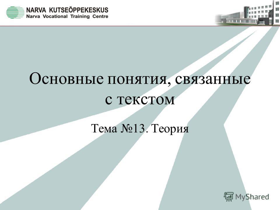 Основные понятия, связанные с текстом Тема 13. Теория