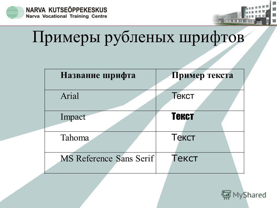 Примеры рубленых шрифтов Название шрифтаПример текста Arial Текст Impact Текст Tahoma Текст MS Reference Sans Serif Текст