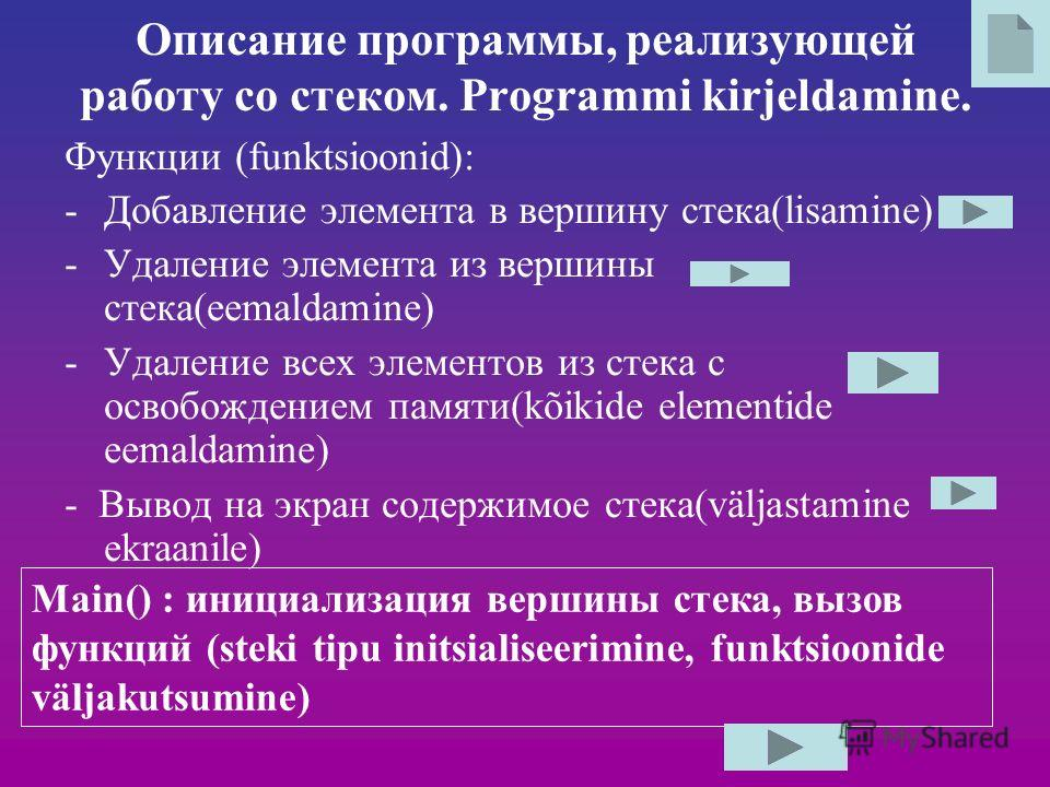 Описание программы, реализующей работу со стеком. Programmi kirjeldamine. Функции (funktsioonid): -Добавление элемента в вершину стека(lisamine) -Удаление элемента из вершины стека(eemaldamine) -Удаление всех элементов из стека с освобождением памяти