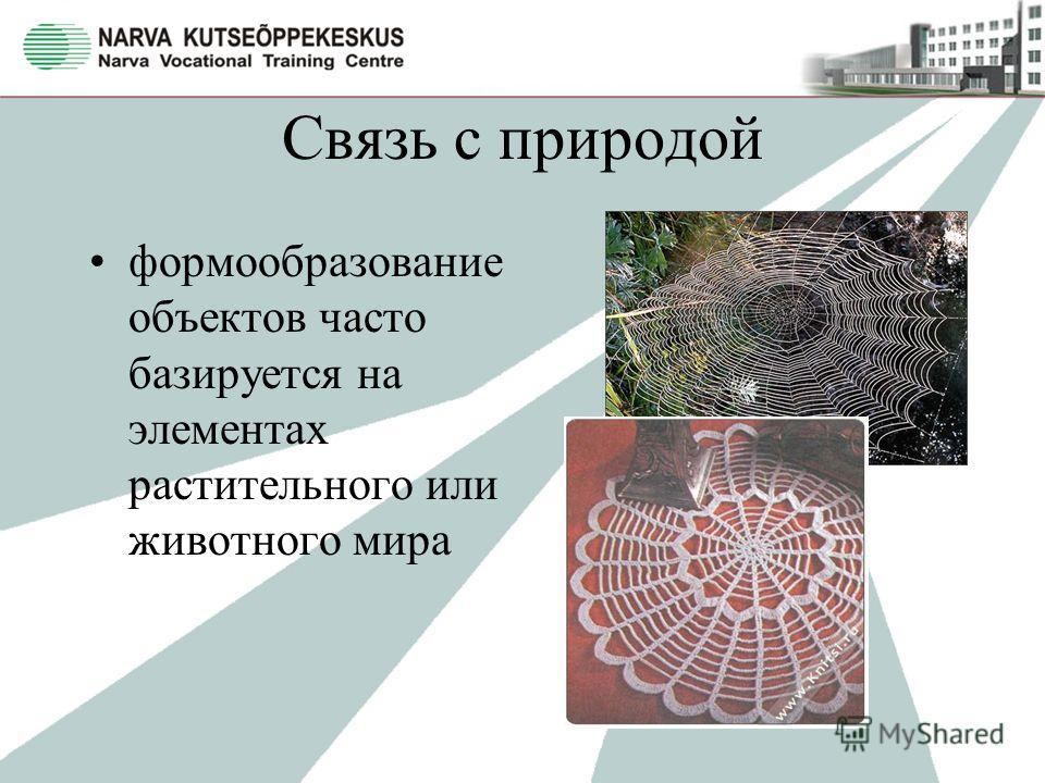 Связь с природой формообразование объектов часто базируется на элементах растительного или животного мира