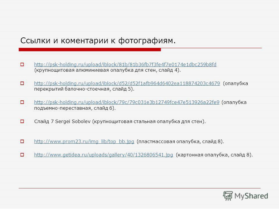Ссылки и коментарии к фотографиям. http://psk-holding.ru/upload/iblock/81b/81b36fb7f3fe4f7e0174e1dbc259b8fd (крупнощитовая алюминиевая опалубка для стен, слайд 4). http://psk-holding.ru/upload/iblock/81b/81b36fb7f3fe4f7e0174e1dbc259b8fd http://psk-ho
