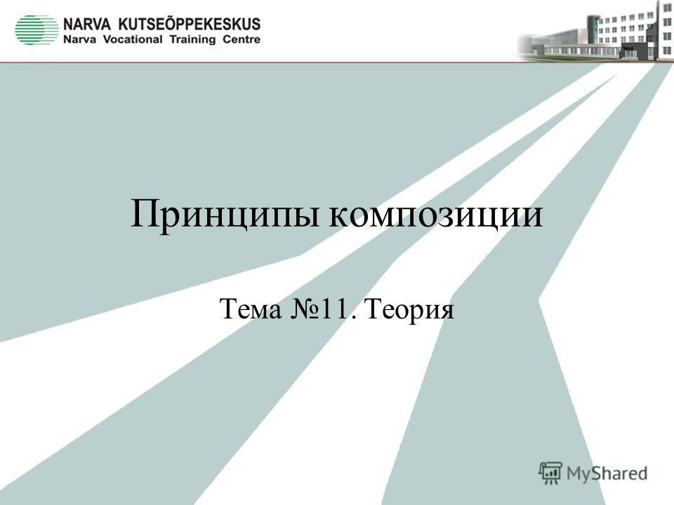 Принципы композиции Тема 11. Теория