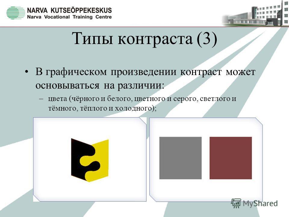 Типы контраста (3) В графическом произведении контраст может основываться на различии: –цвета (чёрного и белого, цветного и серого, светлого и тёмного, тёплого и холодного);
