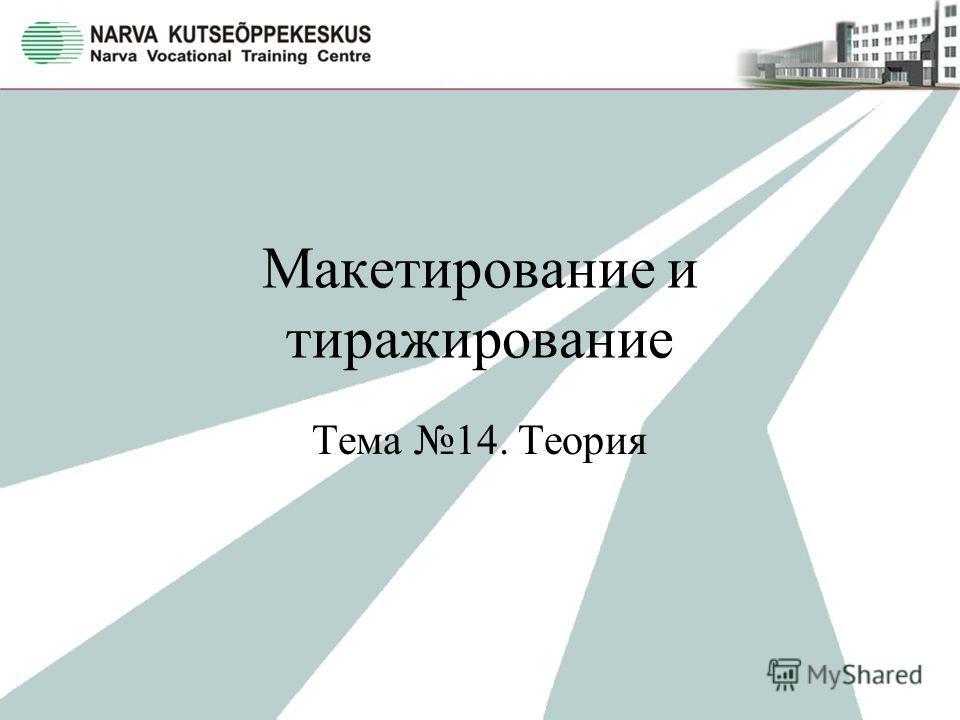 Макетирование и тиражирование Тема 14. Теория