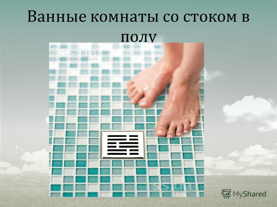 Ванные комнаты со стоком в полу