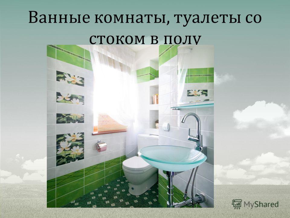 Ванные комнаты, туалеты со стоком в полу