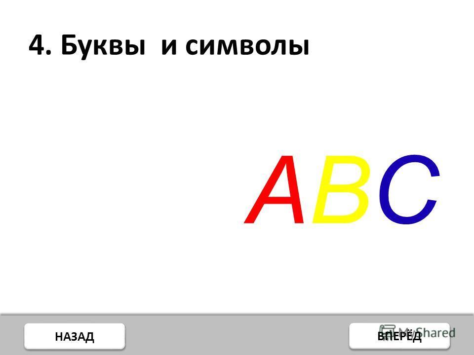 ВПЕРЁД НАЗАД 3.9