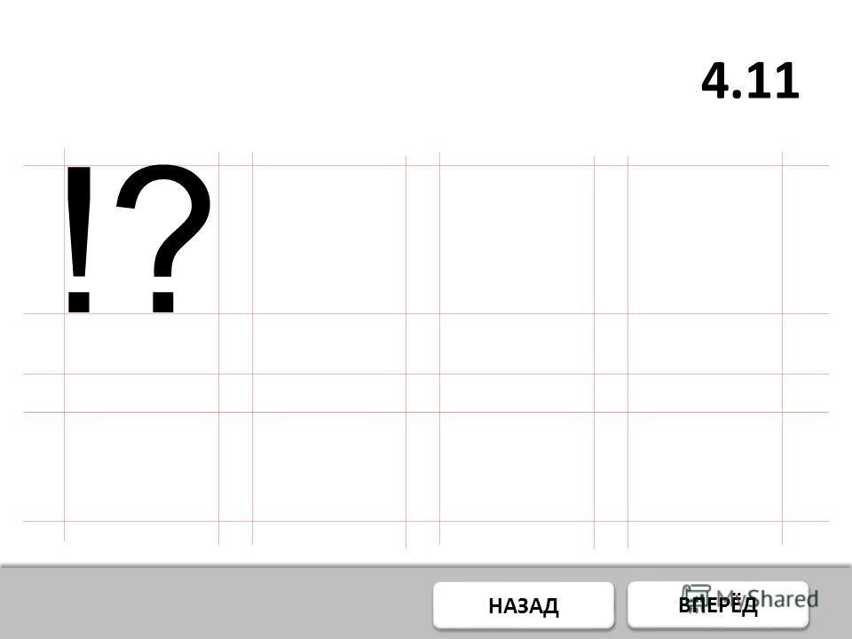 ВПЕРЁД НАЗАД 4.10 Z z