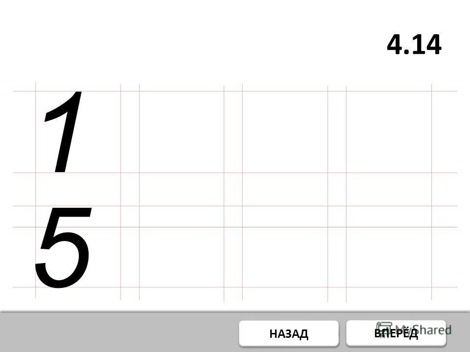 ВПЕРЁД НАЗАД 4.13 $ &