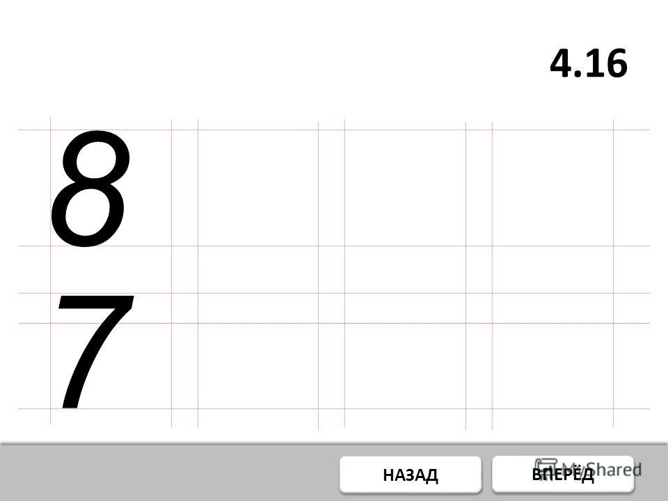 ВПЕРЁД НАЗАД 4.14 1 5
