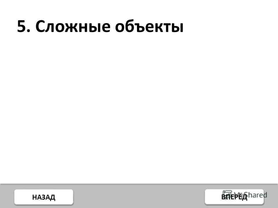 ВПЕРЁД НАЗАД 4.16 8 7
