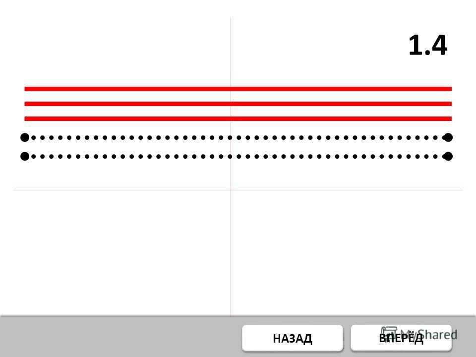 ВПЕРЁД НАЗАД 1.3 1 2