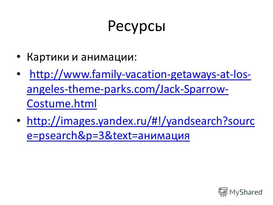 Ресурсы Картики и анимации: http://www.family-vacation-getaways-at-los- angeles-theme-parks.com/Jack-Sparrow- Costume.htmlhttp://www.family-vacation-getaways-at-los- angeles-theme-parks.com/Jack-Sparrow- Costume.html http://images.yandex.ru/#!/yandse