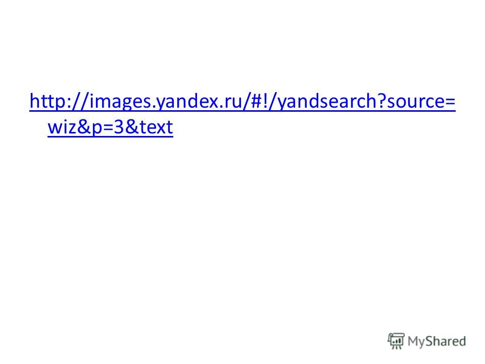 http://images.yandex.ru/#!/yandsearch?source= wiz&p=3&text