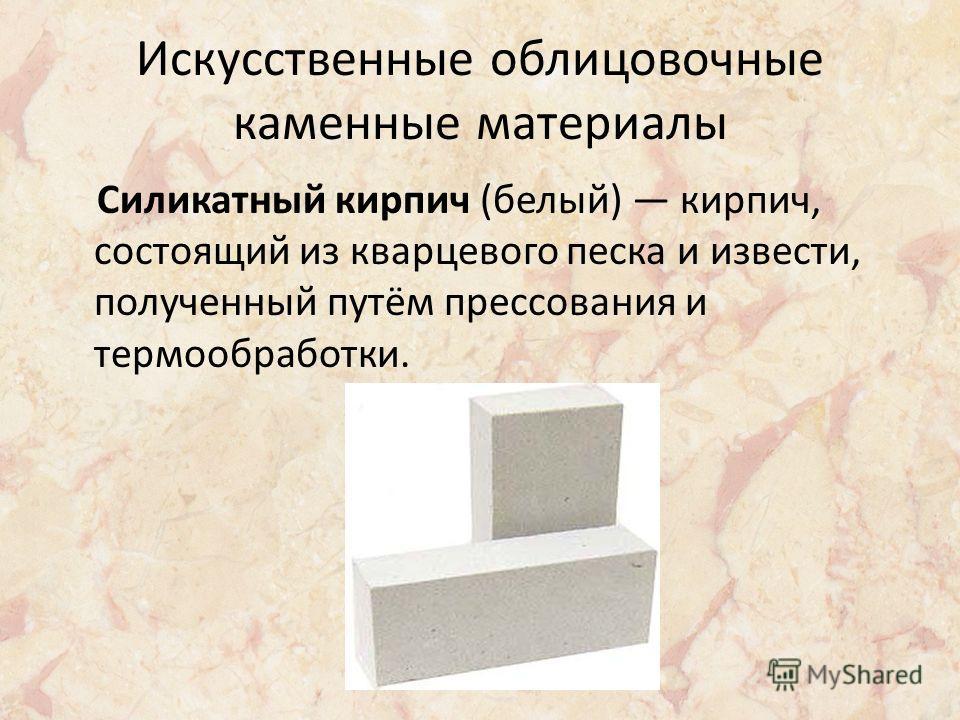 Искусственные облицовочные каменные материалы Керамический кирпич (красный) - кирпич, состоящий из глины, полученный путём обжига. Обычно имеет форму прямоугольного параллелепипеда.